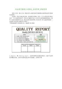 从品质月报看公司情况_企业管理_质量管理