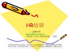 【课件】HR培训  薪酬管理-华南理工大学工商管理学院-周霞