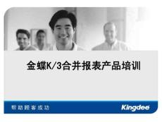K3合并报表培训课件