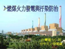 燃煤火力發電與污染防治