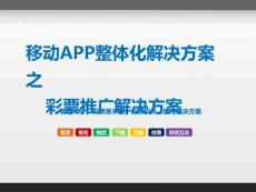移动互联APP整体化解决方案之彩票行业解决方案