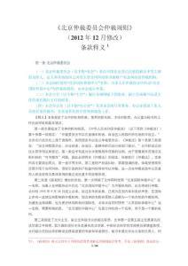 《北京仲裁委员会仲裁规则》(2014年12月修改)条款释义