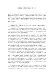 泰达股份业绩股票激励方案(三)