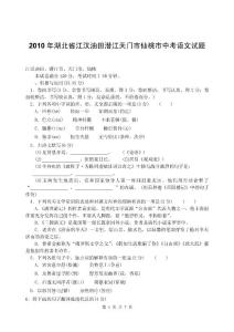 2010年湖北省江汉油田潜江天门市仙桃市中考语文试题