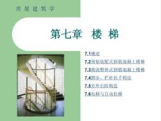 房屋建筑学---第七章 楼梯
