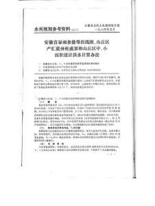 安徽84办法洪水计算文本