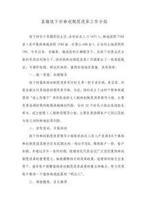 咸安区农村改革成效明显