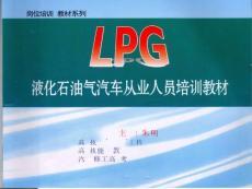 LPG汽車技術培訓-3