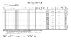 天津市就业、劳动合同登记名册