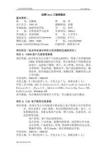45-应聘Java工程师简历