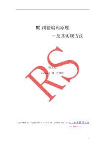 RS纠错编码原理修正版(特好)