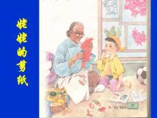 苏教版六年级上册《姥姥的剪纸》PPT课件3