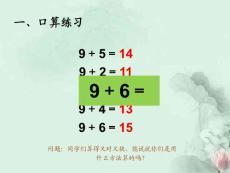 一年级数学下册 十几减9课件 人教标准版