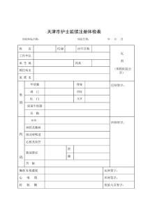护士延续注册体检表