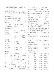 S版小学语文二年级上册复习资料