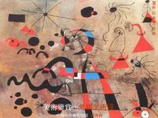 美术鉴赏——20世纪欧洲美术 波普艺术