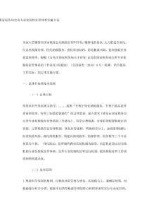 胶南市国家税务局完美专业化税收征管系统实施计划[最新]