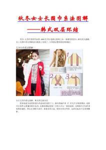 秋冬女士长围巾系法图解—韩式双层环结