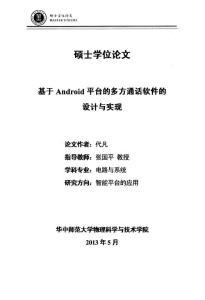 基于Android平台的多方通话软件的设计与实现.pdf