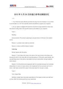2013年5月26日托福口语考试真题回忆