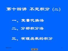 高数重修14不定积分(二)