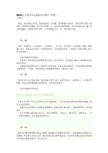 2014辽宁省公务员面试考官题本(绝密)