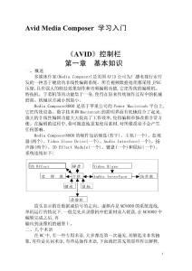 Avid_Media_Composer学习入门教程
