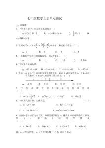 七年级数学单元测试卷(二)