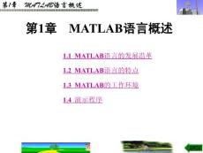 matlab系列教程汇编