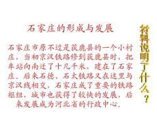 地理必修2湘教版第3章(名师设计)第4节课件:33张