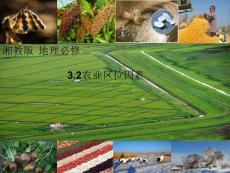 地理必修2湘教版第3章(鹤壁设计)第2节课件:27张