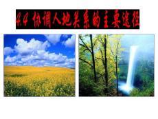 地理必修2湘教版第4章(湘潭设计)第4节课件:20张