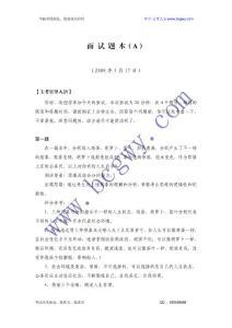 2009年江苏省公务员招录面试考官题本
