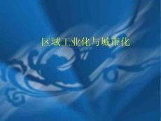 地理必修3人教新课标第4章第2节课件PPT:【浙江】16张(  2014高考)