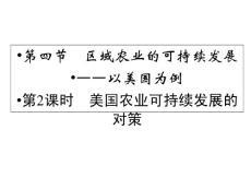 地理必修3湘教版第2章(名师设计)第4节课件:【2】29张