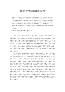 新课标下中学语文古诗词教学方法研究