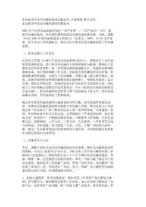 县民政局年度党风廉政建设实施意见_计划规划_报告总结_14069