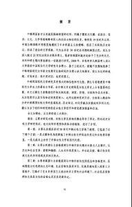 中韩现代女作家的女性意识比较的研究--以萧红与姜敬爱为中心