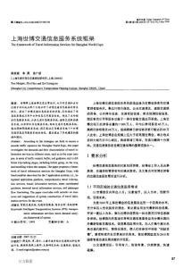 上海世博交通信息服务系统框架