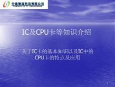 IC及CPU