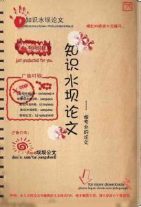 学术论文:兰州紫荆物业公司客户关系管理对策研究(可编辑文本)