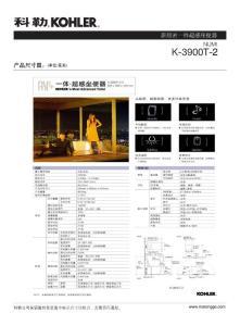 科勒新悦一体超感座便器 k_3900t_2产品说明书--马桶哥
