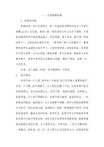 中国围棋故事