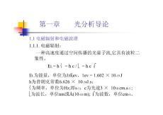 四川大学化学分析课件1
