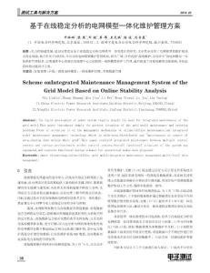 基于在线稳定分析的电网模型一体化维护管理方案