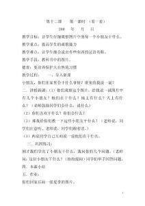 二年级上学期汉语教案12课
