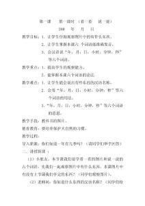 二年级下学期汉语教学计划 第1课