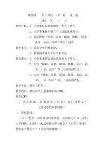 二年级下学期汉语教学计划 第4课