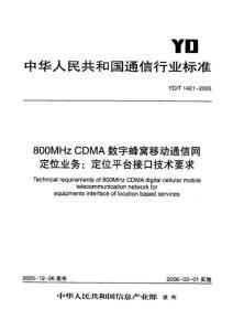YDT 1421-2005 800MHz CDMA数字蜂窝移动通信网定位业务定位平台接口技术要求