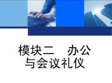 秘书礼仪教学配套课件刘晓娟胡玉娟模块二办公与会议礼仪
